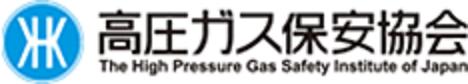 高圧ガス保安協会