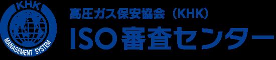 高圧ガス保安協会 ISO審査センター